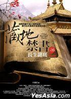 Cang Di Jin Shu 6  Chang Sheng Mi Di< Wan Jie Pian>