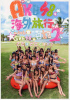 AKB48 no Kaigai Ryokou Nikki 2 with SKE48