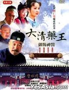 Da Qing Yao Wang (DVD) (End) (Taiwan Version)