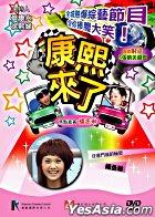 康熙來了 - 楊丞琳 (DVD) (香港版)