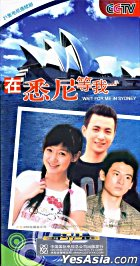 Wait For Me In Sydney (DVD) (End) (China Version)