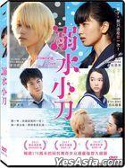 Drowning Love (2016) (DVD) (Taiwan Version)