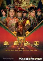 Curse of The Royal Harem (DVD) (End) (English Subtitled) (TVB Drama) (US Version)