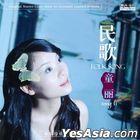 Folk Song (Vinyl LP) (China Version)
