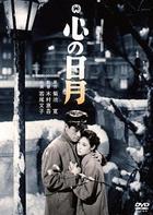KOKORO NO JITSUGETSU (Japan Version)