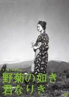 Nogiku no Gotoki Kimi Nariki (DVD) (Japan Version)