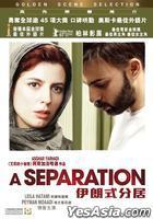 A Separation (2011) (DVD) (Hong Kong Version)