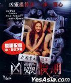 凶靈假期 (VCD) (香港版)