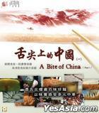 A Bite Of China (VCD) (Part 1: Ep.1-2) (Hong Kong Version)