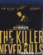 殺手歐陽盆栽 (Blu-ray) (台灣版)