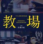 TV Drama Kyoujou Original Soundtrack  (Japan Version)