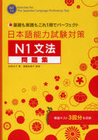 Exercises The Japanese-Language Proficiency Test N1 -Grammar