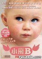 Ricky (DVD) (Hong Kong Version)