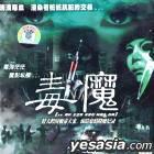 Du Mo (VCD) (China Version)