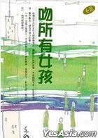 Yi Shu Xi Lie 249 -  Wen Suo You Nu Hai ( Xiao Shuo)
