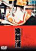 Buraikan  (Japan Version - English Subtitles)