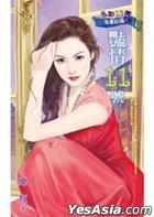 Zhen Ai Xiao Shuo 3423 -  E Lin13  Gui Lin Ju Pian Zhi Yi :豔 Qing11 Hao