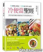 Leng Bian Dang Sheng Jing :72 Ge Ai Xin Can He╳300 Dao Bai Da Zhu Fu Cai , Yong Mei Wei Jia Yao Biao Da Liang Shen Ding Zuo De Ai Yu Chu Xin !