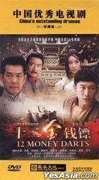 12 Money Darts (DVD) (End) (China Version)