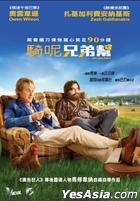 Are You Here (2013) (DVD) (Hong Kong Version)