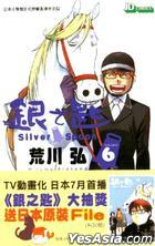 Silver Spoon (Vol.6)