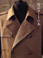 A book of men's coats (with paper pattern)