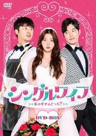 Single Wife (DVD Box) (Japan Version)