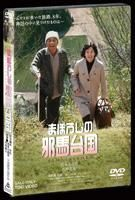 Maboroshi no Yamataikoku (DVD) (Normal Edition) (Japan Version)