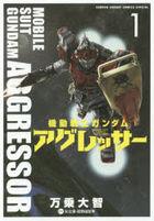 Mobile Suit Gundam: Aggressor  1