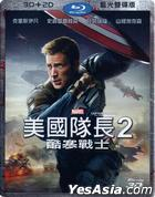 Captain America: The Winter Soldier (2014) (Blu-ray) (2D + 3D) (Taiwan Version)