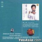 Dong Wen Hua (China Version)