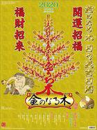 发财树 日日是吉日 2021年月历 (日本版)