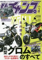 Moto Champ 08769-06 2021