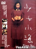 Siao Yu (DVD) (Taiwan Version)