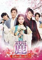 月之戀人-步步驚心:麗 (DVD) (Set 1) (日本版)