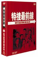Tokuso Saizensen Best Selection Box (Vol.10) (DVD) (First Press Limited Edition) (Japan Version)