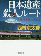 nihon isan satsujin ru to tokuma bunko ni 1 158 totsugawa keibu shiri zu
