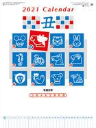 3 Colours Memo 2021 Calendar (Japan Version)