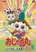 OJARUMARU MARO NO YUKAI NA SEKAI (Japan Version)