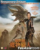 Monster Hunter (2021) (DVD) (Hong Kong Version)
