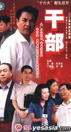 Gan Bu (Vol. 1-20) (China Version)
