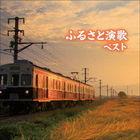 furusatoenkabesuto (Japan Version)