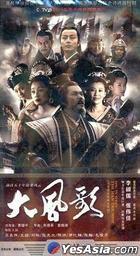 The Han Triumph (H-DVD) (End) (China Version)