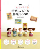 Step Shiki! Wool Felt Basic Book (New Edition)
