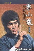 Li Xiao Long Si Xiang Jie Ma ( Ge Xin Ban )