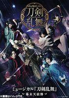 Musical Toukenranbu Bakumatsu Tenrouden (DVD)(Japan Version)