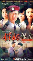 Nanny And Security (H-DVD) (End) (China Version)