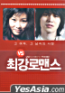 The Perfect Couple (DVD) (Limited Edition) (Korea Version)