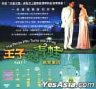 王子变青蛙 (Part 1) (1-7集) (待续) (马来西亚版)