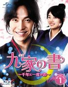 Gu Family Book (Blu-ray) (Set 1) (Japan Version)
